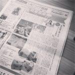 播磨リビング新聞に掲載していただきました。